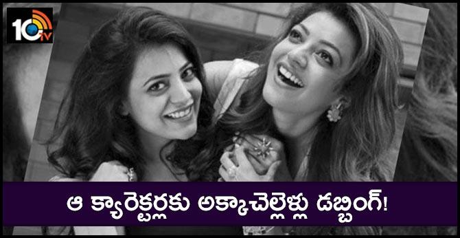 Kaajal Aggarwal and Nisha Aggarwal to dub for Frozen 2 Telugu?