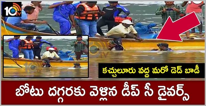 Kachuluru Boat Rescue Operation Day-5
