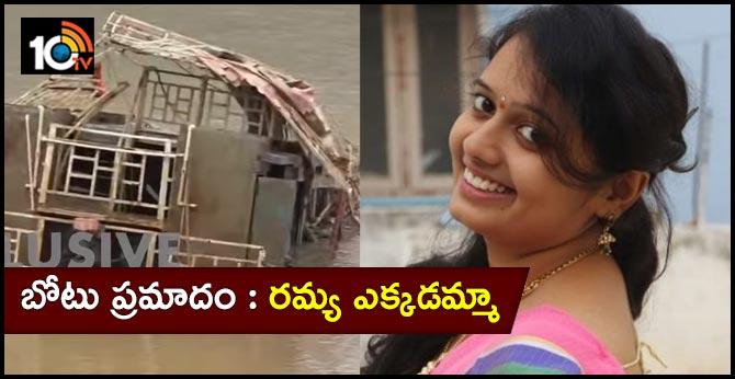 Kachuluru Boat accident Where is Ramya's body