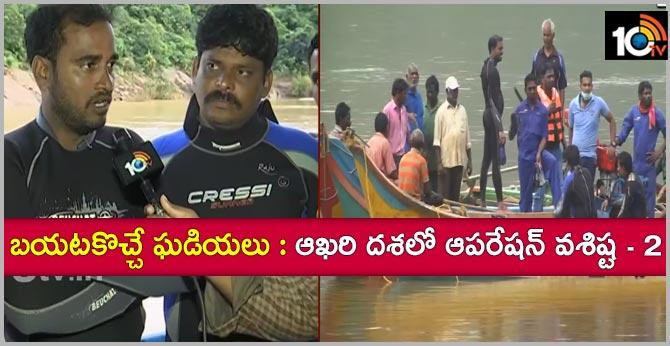 Kachuluru Boat terminated Rescue Operation