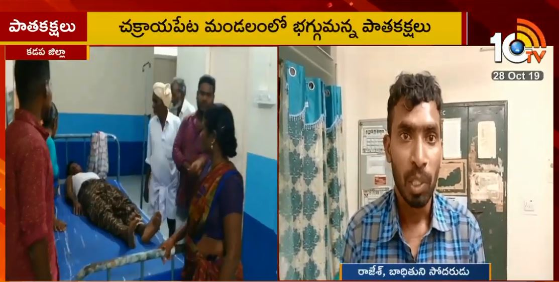 11 injured in clash in TDP and YCP in Kadapa district