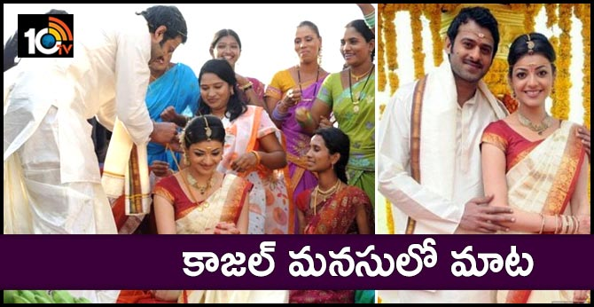 Kajal Aggarwal wants to marry Prabhas