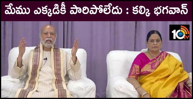 Kalki ashramam released video