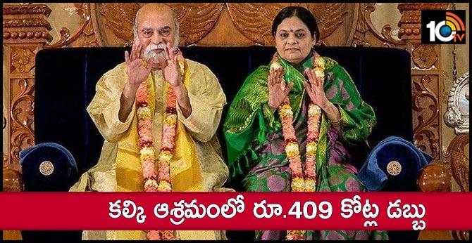 409 crores of money in Kalki ashramam