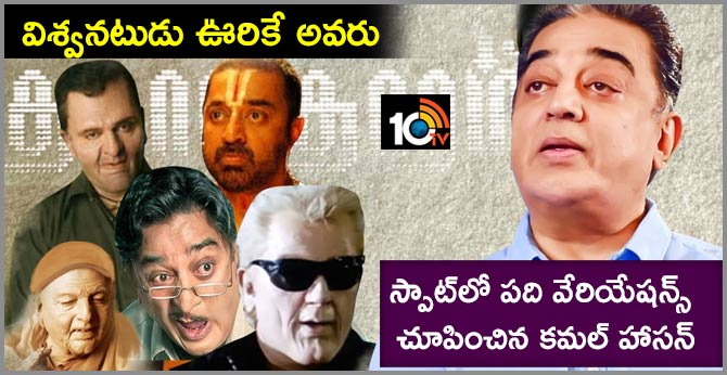 Kamal Hassan Instant 10 Voices Mimicry at Spot