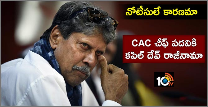 Kapil Dev Resigns As Cricket Advisory Committee Chief After Being Served Conflict Of Interest Notice
