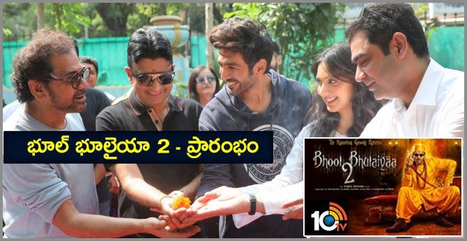 Kartik Aaryan and Kiara Advani kick start Bhool Bhulaiyaa 2
