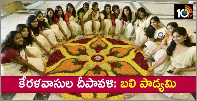 Kerala peales diwali Celebration Bali Padyami