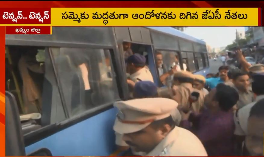 Arrest of RTC JAC leaders in Khammam