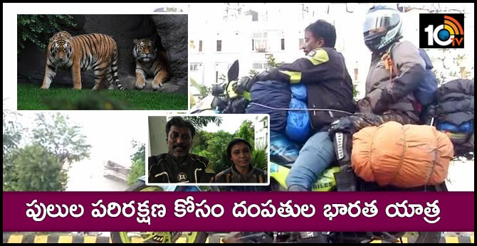 Kolkata couple motorcycle tour across the country to create awareness among people to save tiger