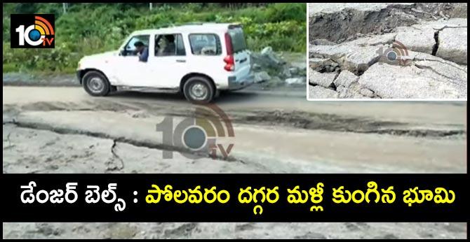 Land that is sagging at Polavaram