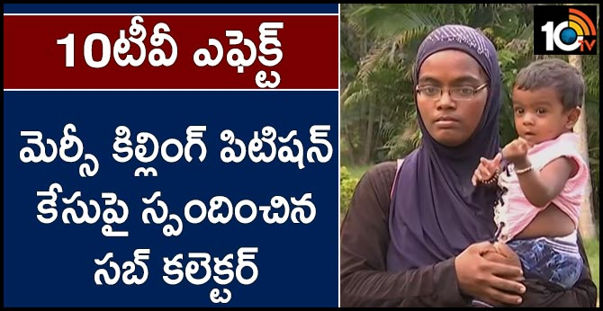 Madanapalle Sub-Collector responded on the Mercy Killing petition case