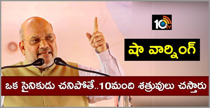 """Maharashtra Assembly Election 2019: """"10 Enemies Will Be Killed For Every Soldier's Death"""", Amit Shah Warns"""
