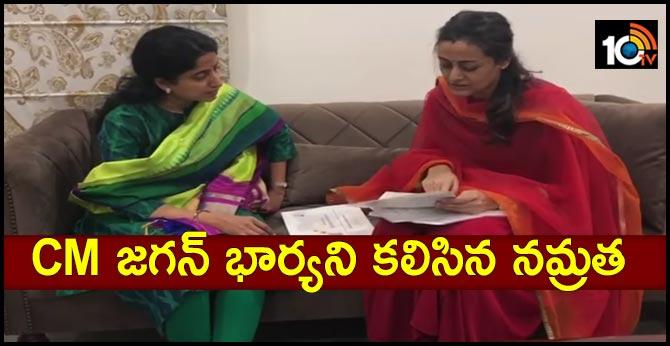Mahesh Babu's wife Namrata is the hero who meet CM Jagan's wife