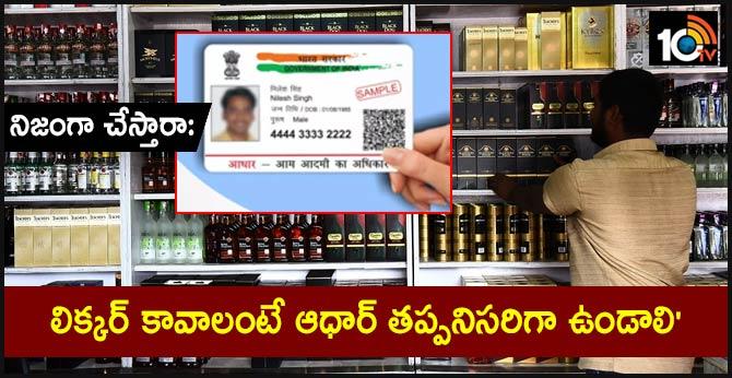 'Make Aadhaar mandatory for liquor sale'