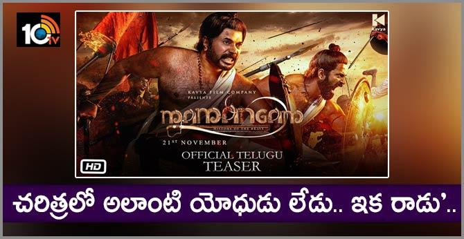 Mamangam Teaser (Telugu)