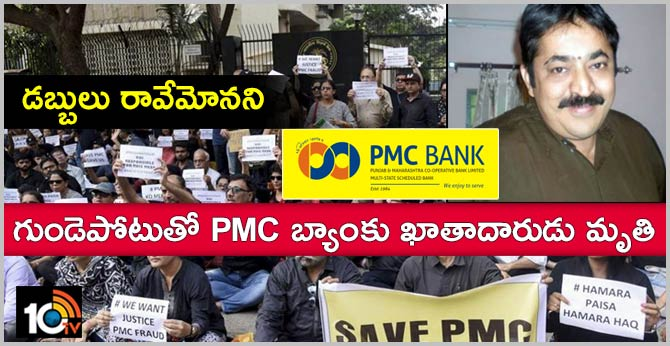 Man With 90 Lakhs Deposit In Crisis-Hit PMC Bank Dies Hours After Protest