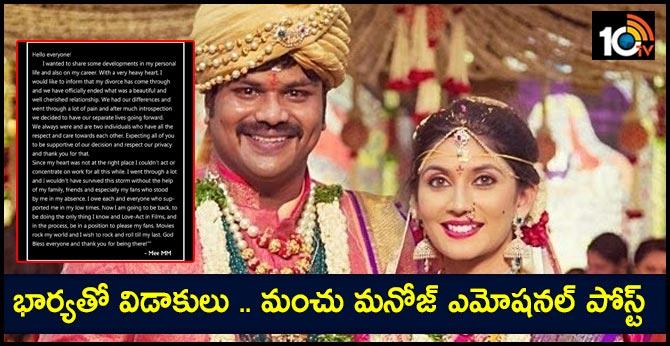 Manchu Manoj Confirms Divorce with wife Pranathi