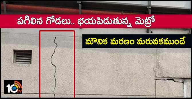 Metro Station Walls Cracked in Hyderabad City