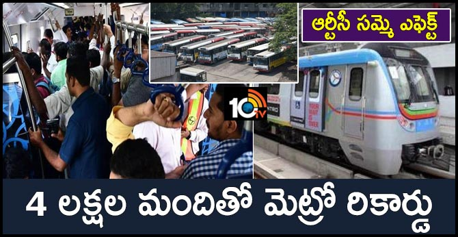 Metro train record with 4 lakhs passangers
