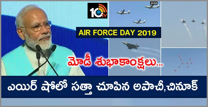 Modi hails IAF for protecting country during conflicts