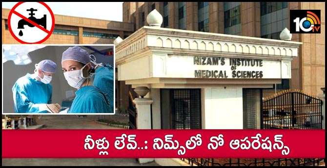 Operations have stopped in Hyderabad NIMS hospital
