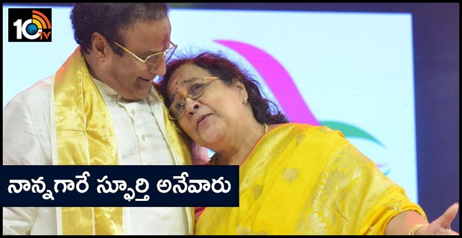 Nandamuri Balakrishna condolences to Senior actress geetanjali