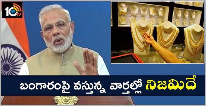 No proposal to launch gold amnesty scheme: Govt sources