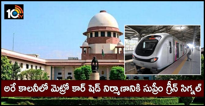 No stay on construction of metro car shed project, Supreme Court clarifies