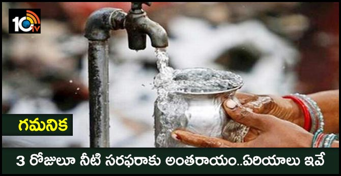 No water supply for three days In Hyderabad