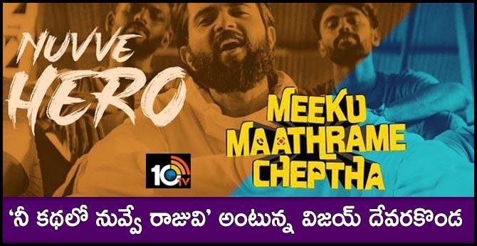Nuvve Hero Music Video - Meeku Maathrame Cheptha
