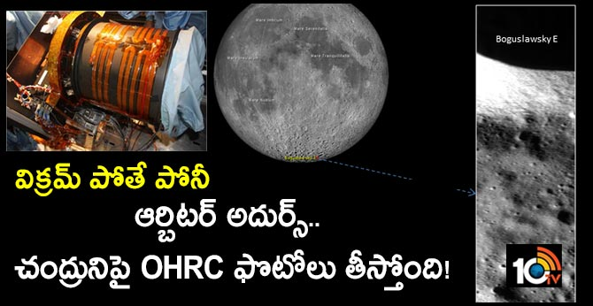 OHRC Orbitor onboard Chandrayaan-2 sends high resolution images of Moon