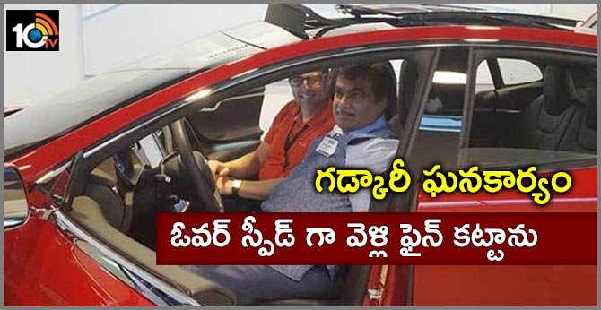 On The Record | When Nitin Gadkari got fined for speeding