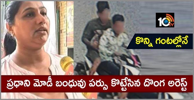 One arrested for robbing PM Narendra Modi's niece