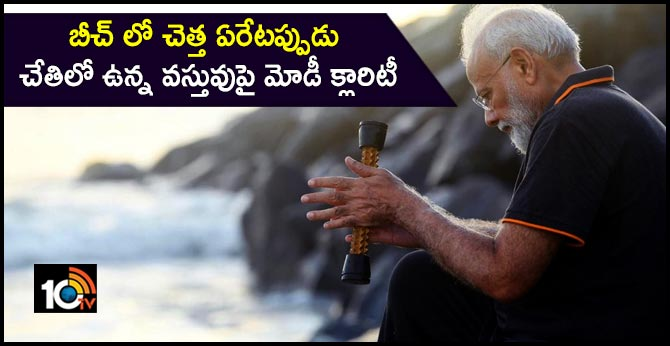 What was in the hands of PM Modi during his visit to Mahabalipuram Beach? Prime Minister himself replied