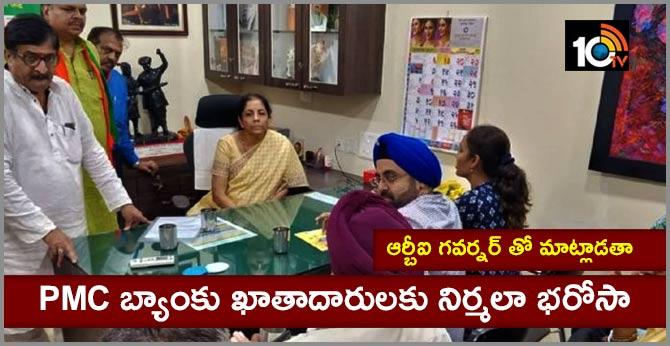 PMC bank scam: Govt, RBI will resolve matter urgently, assures Nirmala Sitharaman