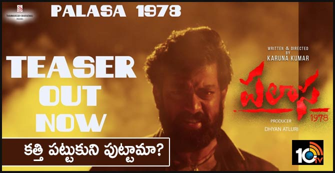 Palasa 1978 Movie official Teaser