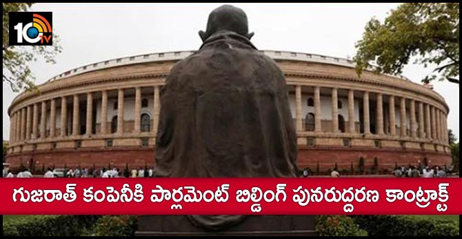 Ahmedabad Firm Gets Contract For Redevelopment Of Parliament Building