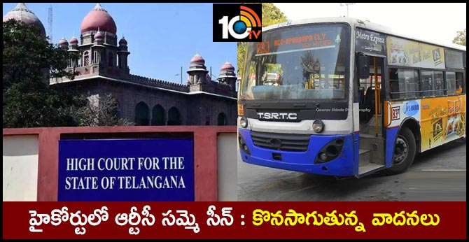 Petition in High Court on RTC strike