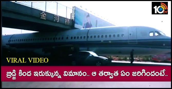 Plane gets stuck under bridge in China. Viral video has the Internet in splits
