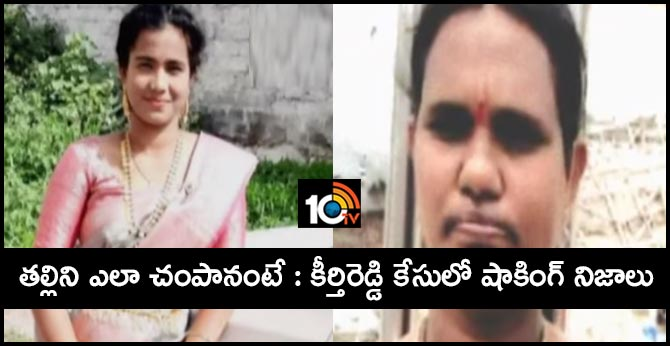Police to Present Keerthi Reddy And Shashi Before The Media