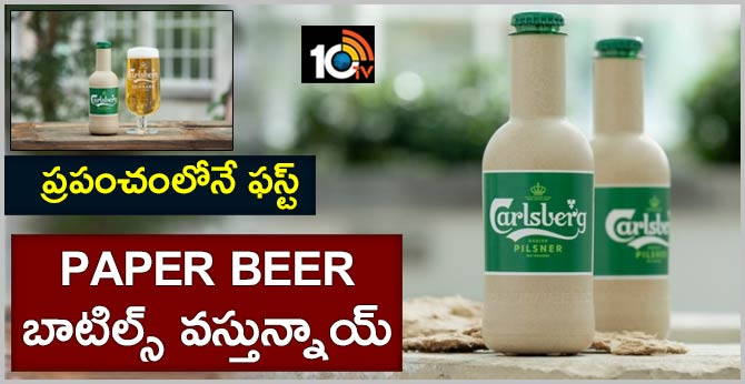 Popular Beer Brand Develops World's First 'Paper' Beer Bottles That Can Be Easily Recycled