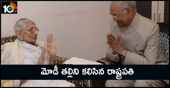 President Kovind met Heera Ben, mother of Prime Minister Modi