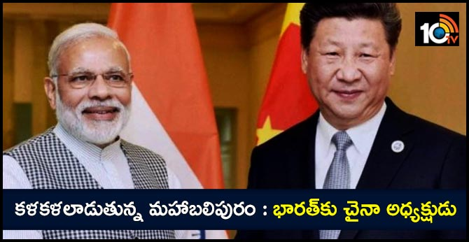President of China Visit India