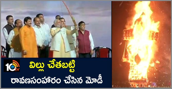 Prime Minister Narendra Modi shoots from a bow at #Dussehra celebrations in Dwarka,Delhi