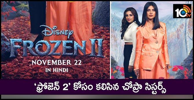 Priyanka Chopra Jonas and Parineeti Chopra do voice over for the Hindi version of Frozen 2