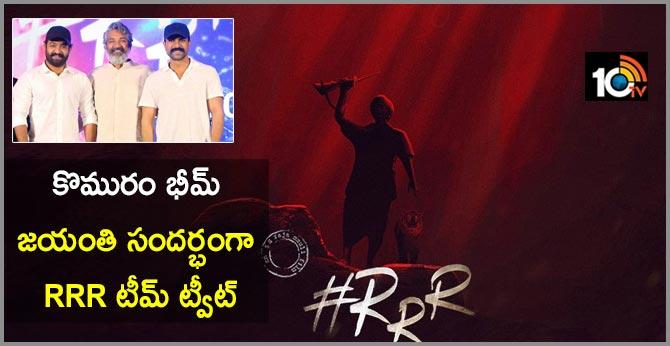RRR Team Special Tweet on the occasion Of  revolutionary freedom fighter Komaram Bheem birth anniversary