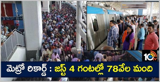 RTC Strike Effect, Full Demand For Metro