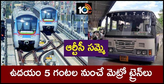 RTC Strike : Metro trains start from 5 am