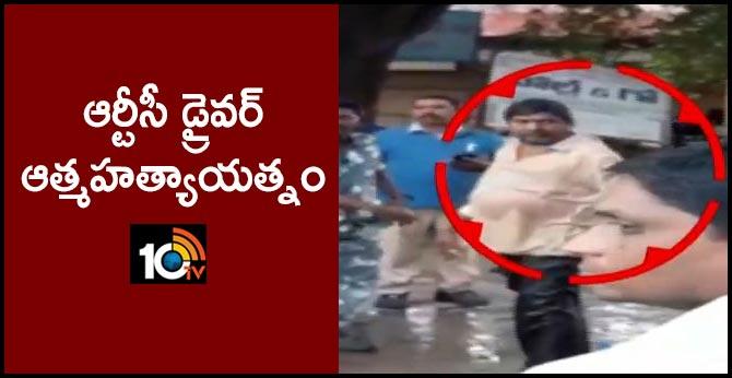 RTC driver suicide attempt in karimnagar